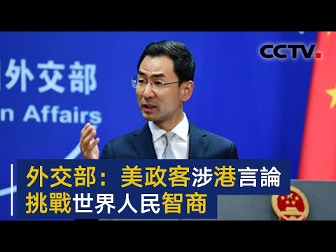 中国外交部:美国政客涉港言论挑战世界人民智商 | CCTV