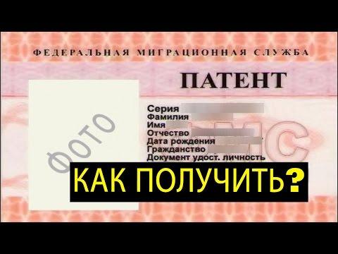 ПАТЕНТ ДЛЯ МИГРАНТОВ 2017 ВСЯ НУЖНАЯ ИНФОРМАЦИЯ