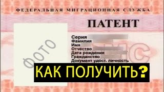 Патент-2017 для мигрантов