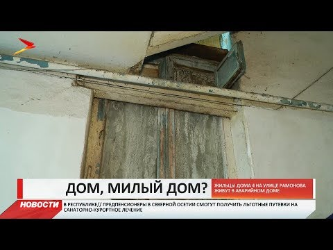 Аварийный дом на Рамонова, 4 не попал в программу переселения из ветхого жилья