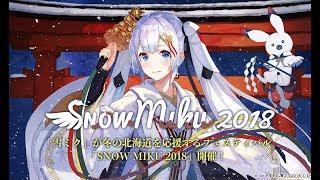 【雪ミク】「SNOW MIKU 2018」プロモーション動画【初音ミク】 初音ミク 検索動画 30