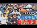 最強中華隊誕生?12強棒球賽戰力大預測【史啵吱爆卦EP22】