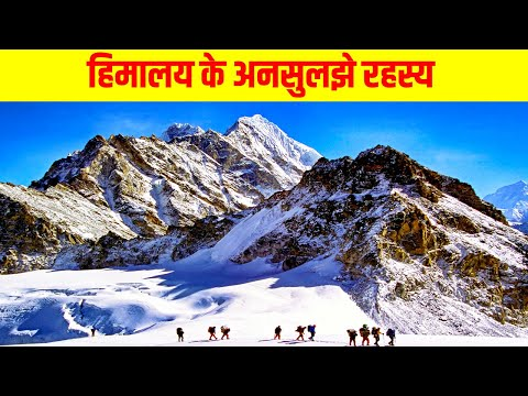 हिमालय के 10 अनसुलझे रहस्य जिन्हें वैज्ञानिक भी नहीं सुलझा सके। Top 10 Mysteries Of Himalaya Parvat