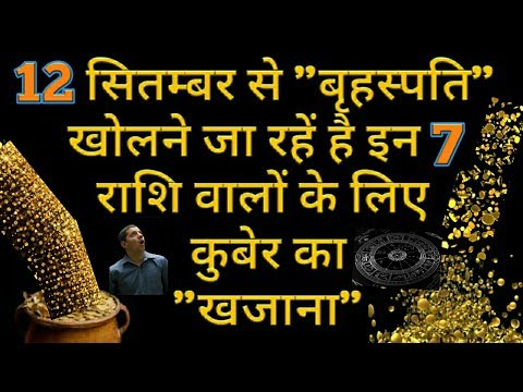गुरु का तुला राशि में गोचर 2017-2018 || Jupiter transit in Libra 2017 to 2018 prediction in Hindi
