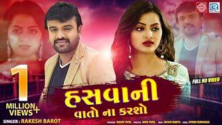 Hasvani Vato Na Karsho - Rakesh Barot | New Gujarati Sad Song | Full HD Video | @RDC Gujarati