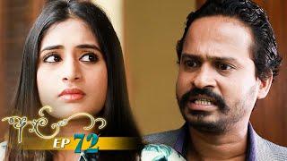 Aaliya | Episode 72 - (2021-07-13) | ITN Thumbnail