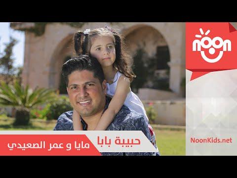 عمر الصعيدي و مايا الصعيدي - حبيبة بابا | Omar & Maya Alsaidie - Habeebet Baba thumbnail