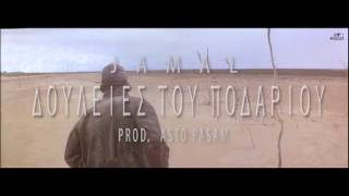 JAMAL - ΔΟΥΛΕΙΕΣ ΤΟΥ ΠΟΔΑΡΙΟΥ (PROD. ASTO PASAM)