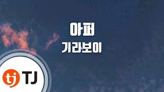 [TJ노래방] 아퍼 - 기리보이65  / TJ Karaoke
