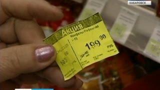 Вести-Хабаровск. Скидки в продуктовом магазине(Не всегда реклама соответствует действительности. Так в одном из мини-маркетов известной торговой сети..., 2016-05-31T01:02:26.000Z)