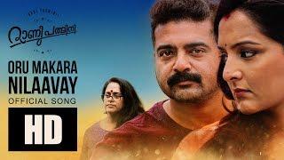 Rani Padmini || Oru Makara Nilaavaay Video Song | Manju Warrier, Rima Kallingal| Official