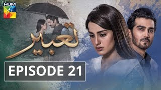 Tabeer Episode #21 HUM TV Drama 10 July 2018