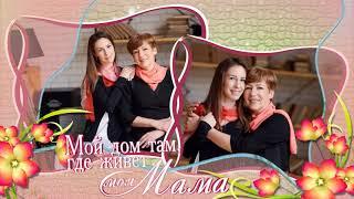 Любимой мамочке...(видео открытка из фото на заказ ко дню Матери)