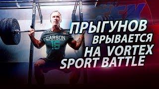 Михаил Прыгунов врывается на арену VORTEX SPORT BATTLE! Теккенбой принимает битву!