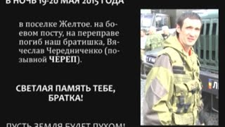 Груз 200: Чередниченко Вячеслав Николаевич