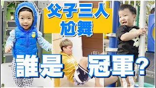 【蔡桃貴】父子三人尬舞PK賽!誰獲勝?請投票!(2Y7M11D)