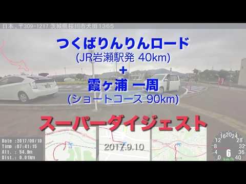 《自転車》9月ダイジェストつくばりんりんロード+霞ヶ浦一周 サイクリング