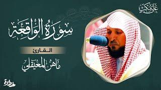 سورة الواقعة مكتوبة / مـاهر المعيقلي