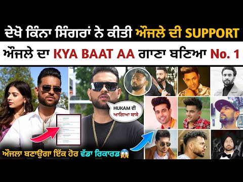 Punjabi Singers Support Karan Aujla Song Kya Baat Aa | World Record | Karan Aujla New Song Hukam
