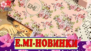 NAILS: ПОСЫЛКА от E.MI: Новинки: Соколова Светлана