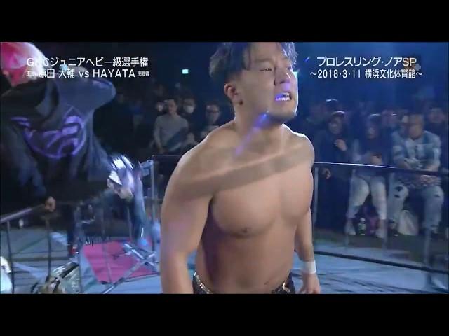 NOAH - Daisuke Harada vs HAYATA