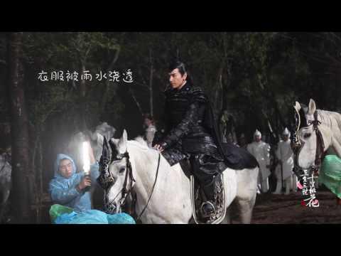 三生三世十里桃花 Eternal Love 幕後花絮:冷雨夜 CROTON MEGAHIT Official