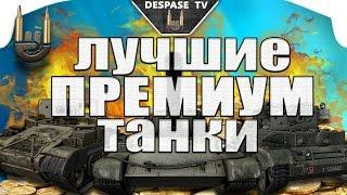 Лучшие премиум танки  игры World of Tanks ☭ Какой танк выбрать?!(Думаешь какой прем выбрать?Тогда смотри данное видео! Смотри также Топ 5 лучших танков! -https://youtu.be/PBoebi3_4X0..., 2015-06-16T22:12:06.000Z)