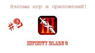 Взлом infinity blade 3! Выпуск #2!