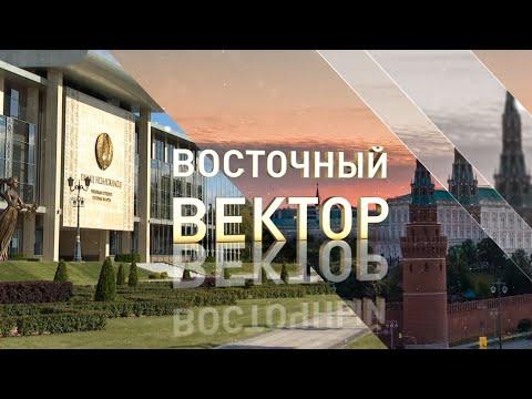 Лукашенко - Путин. Интеграция Беларуси и России. Специальный репортаж ОНТ: Восточный вектор.
