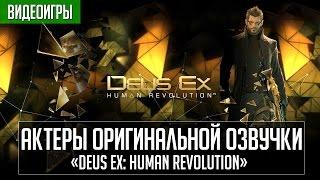 Актеры озвучки которые работали над озвучкой Deus Ex Human Revolution Голос за Кадром Кто озвучивал персонажей