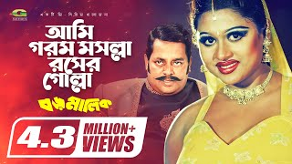 Bangla Movie Item Song | Ami Ghorom Mosolla Rosher Golla | ft Nasrin | by Momtaj | Boro Malik