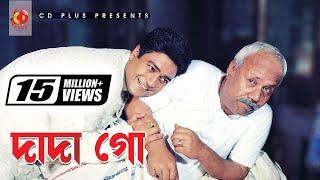 Dada Go Tor Hat Dhoria Koi   Ferdous   A.T.M. Shamsuzzaman   Khairun Sundori   Bangla Movie Song