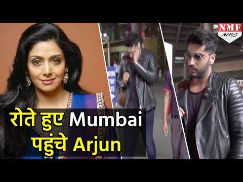 Sridevi के निधन के बाद Shooting छोड़ रोते हुए Mumbai पहुंचे Arjun Kapoor