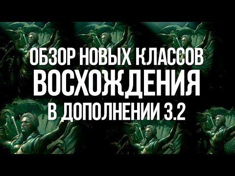 Path of exile: Настоящий Обзор обновленных классов Восхождения в 3.2