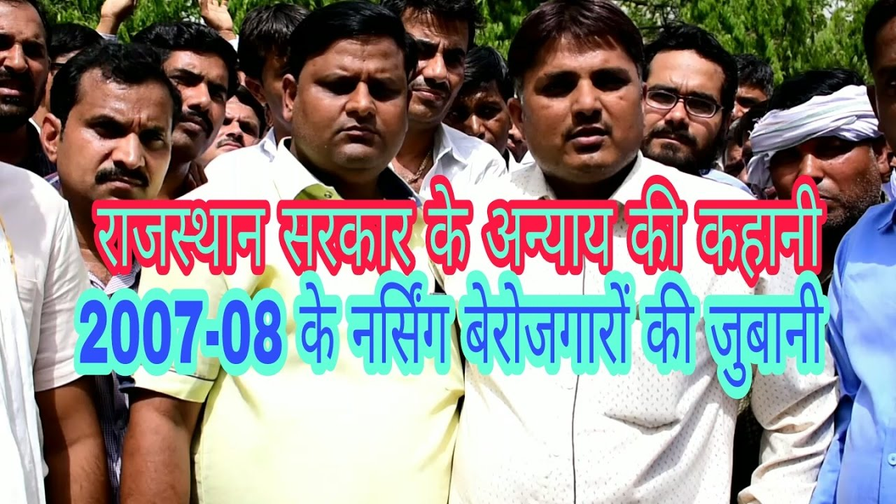 Image result for राजस्थान बेरोजगार
