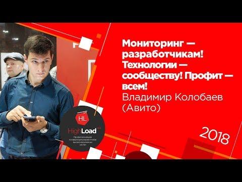 Мониторинг — разработчикам! Технологии — сообществу! Профит — всем! | Владимир Колобаев