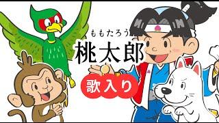 【歌付き】桃太郎(ももたろう)子供向け童謡