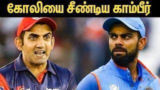 Rohit Sharma Or virat Kohli Who Is Better captain ? : Gautam Gambhir Reveals | Latest News