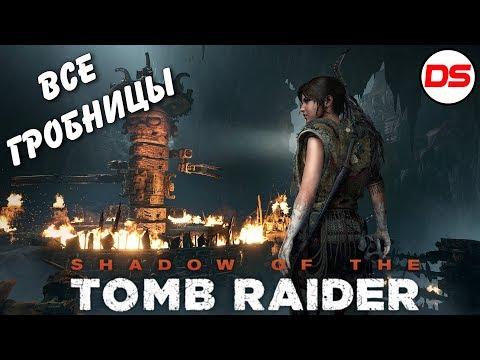 Все гробницы. Shadow of the Tomb Raider.