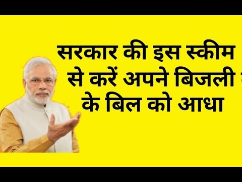 सरकार की नई योजना | free solar panels for home use | government schemes