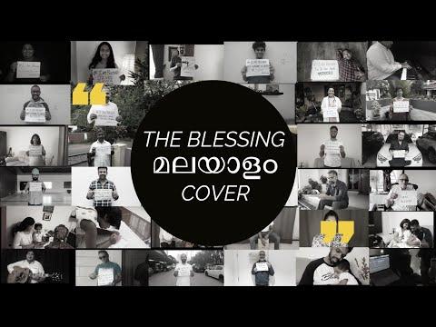 THE BLESSING - മലയാളം COVER (4K). ദി ബ്ലസിങ് - MALAYALAM #elevationworship #malayalamgospel