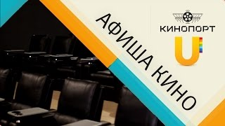 UTV. Афиша кино. Выпуск 7. Репертуар с 16 марта