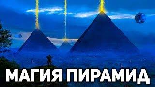 Исследователи раскрыли магические свойства пирамид . Подлинное предназначение древних сооружений