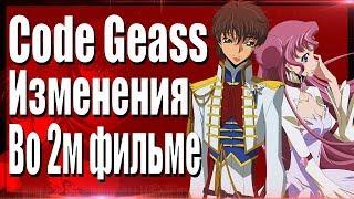 Разбор изменений 2го фильма Код Гиас:Восставший Лелуш-Восстание/Code Geass:Hangyaku no Lelouch.