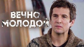 Вечно молодой 2017 [Обзор] / [Трейлер 2 на русском]