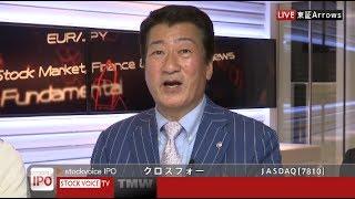クロスフォー[7810]JASDAQ IPO