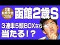 【競馬予想】 2018 函館2歳ステークス 今年波乱を演出する馬はコイツ!