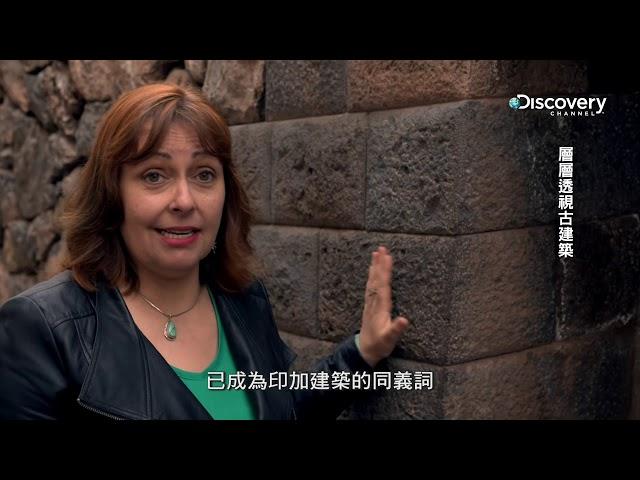 印加謎團--《層層透視古建築第3季》 5月5日起,每週日 晚間10點首播。