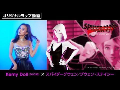【オリジナルラップ動画】Kemy Doll(GLOSS) × スパイダーグウェン/グウェン・ステイシー  『スパイダーマン:スパイダーバース』BD\u0026DVD発売中/デジタル配信中