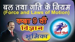 कक्षा 9 वी विज्ञान | बल तथा गति के नियम | भूमिका 9th Science |Force and Laws of Motion